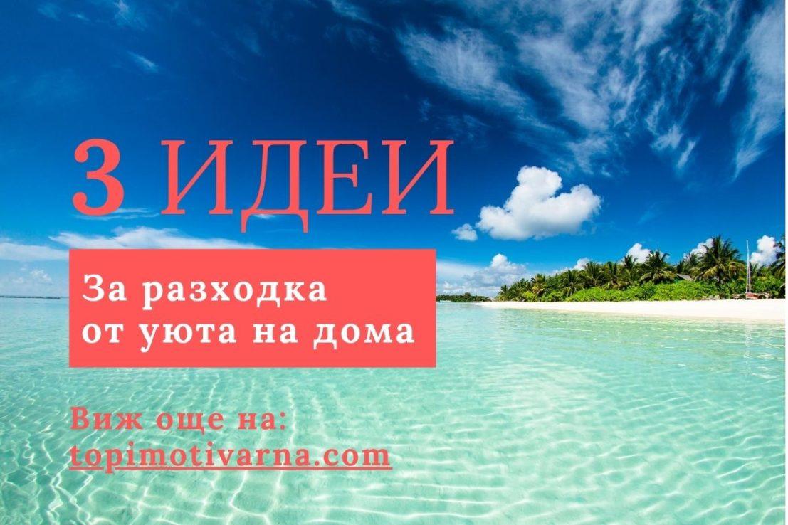 3 Топ Предложения за Разходка от Варна Този Уикенд